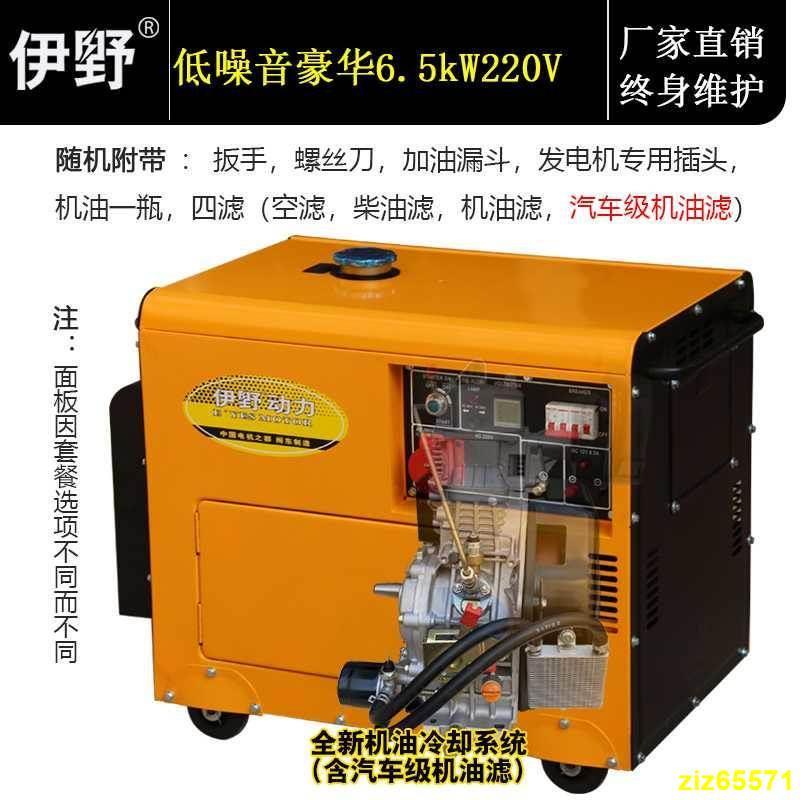 現貨  居家必備~電壓3kw220小型家用10kw靜音柴油發電機568v雙110v三相380。
