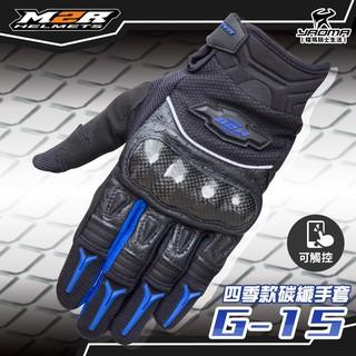 M2R手套   G-15 四季款碳纖手套 藍 碳纖維 CARBON 手套 短手套 G15 可觸控 耀瑪台中機車部品 高雄市