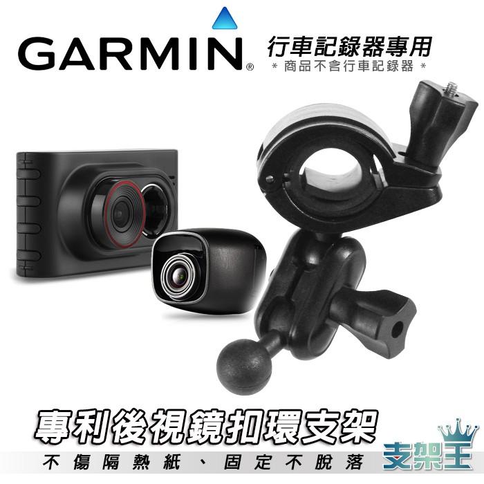 支架王 GARMIN GRD C300 E350 50 行車紀錄器專用 後視鏡支架 大扣環支架 後視鏡固定支架 B10B