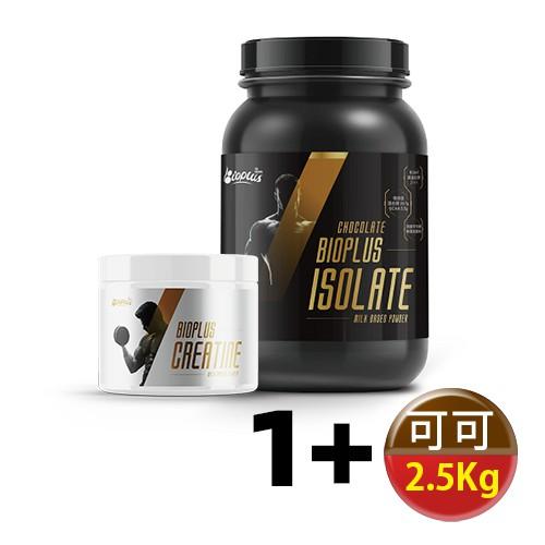 【現貨】好而優Bioplus 乳糖不耐健身套裝(可可)-分離乳清蛋白(2.5Kg健身罐)+肌酸