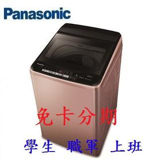 【免卡分期】國際牌 15公斤 直立式 變頻洗衣機 NA-V150GB-PN 玫瑰金 溫水殺菌 全新商品 新北市