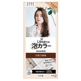 全新 Liese莉婕 巧克力棕色 泡沫染髮劑 臺北市