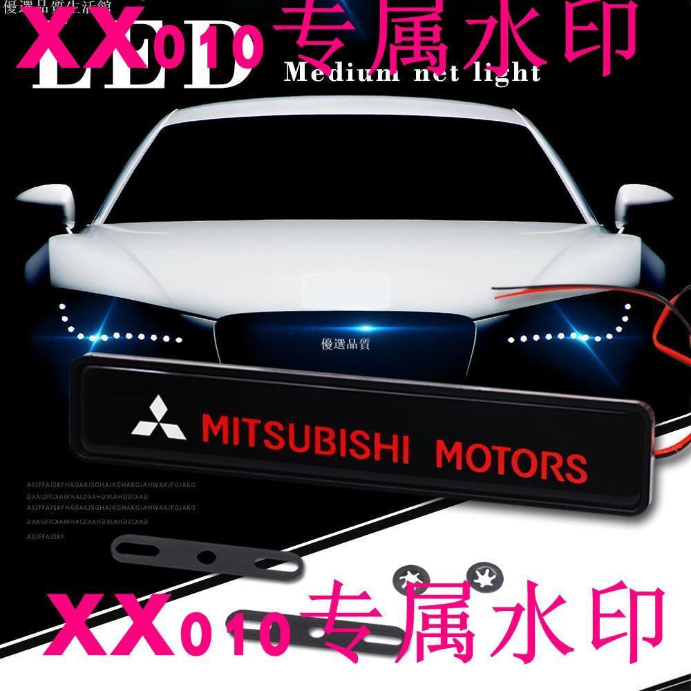 XX010→三菱 水箱罩中網燈 發光車標燈 pajero asx 勁炫 outlander ex64