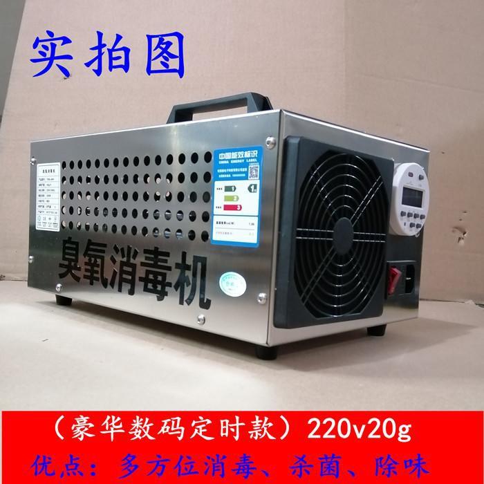 110V 20g臭氧消毒機養殖場用臭氧機除氨氣臭氧發生器工業空氣殺菌消毒