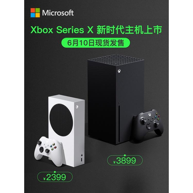 現貨 微軟Xbox Series X遊戲機series s遊戲主機 國行遊戲xboxseriesx官方遊戲機xbox o