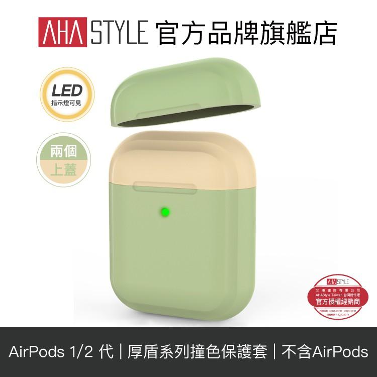 AHAStyle AirPods 【厚盾系列】加厚防摔版保護套 - 撞色款