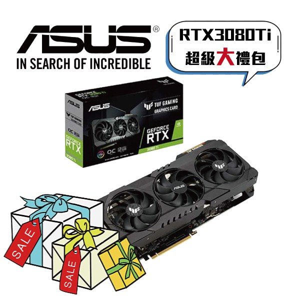 華碩 TUF-RTX3080TI-O12G-GAMING 顯示卡 【超級大禮包ABC】詳細請看商品描述