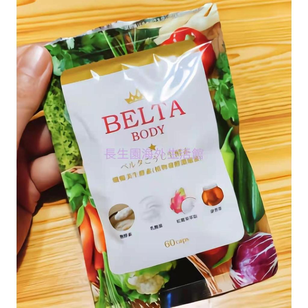 限時下殺💥日本品牌 BELTA BODY 孅暢美生酵素 BELTA生酵素 正品公司貨 60粒/包