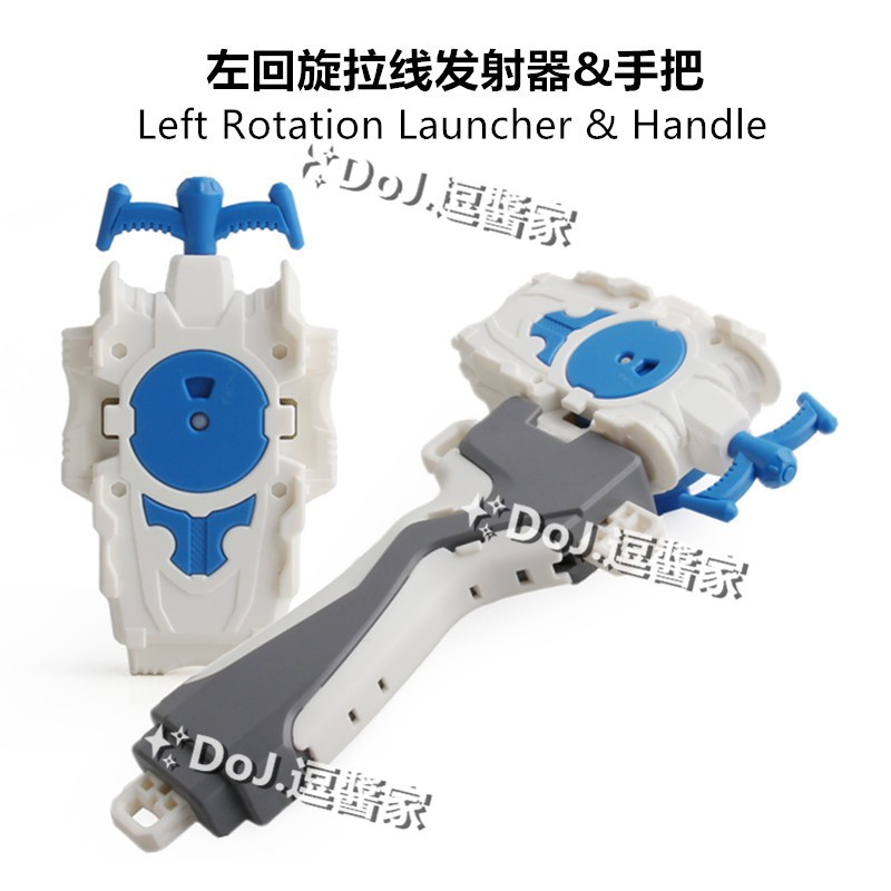 爆裂世代戰鬥陀螺發射器配件 陀螺左迴旋/右迴旋 拉線發射器 手把B40 B124 B141 陀螺對戰遊戲DIY組裝玩具
