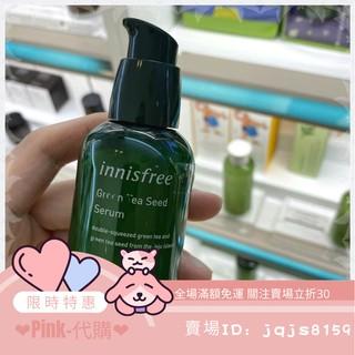 ❤Pink-代購❤ innisfree 悅詩風吟小綠瓶  80ml 綠茶籽精萃 肌底精華液 小綠瓶補水