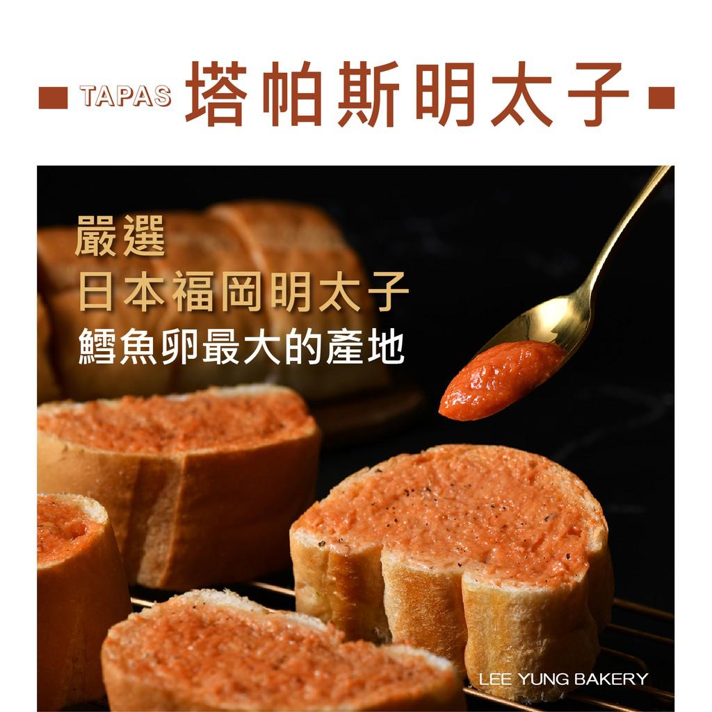 【里洋烘焙】Tapas塔帕斯明太子麵包(1袋3入)