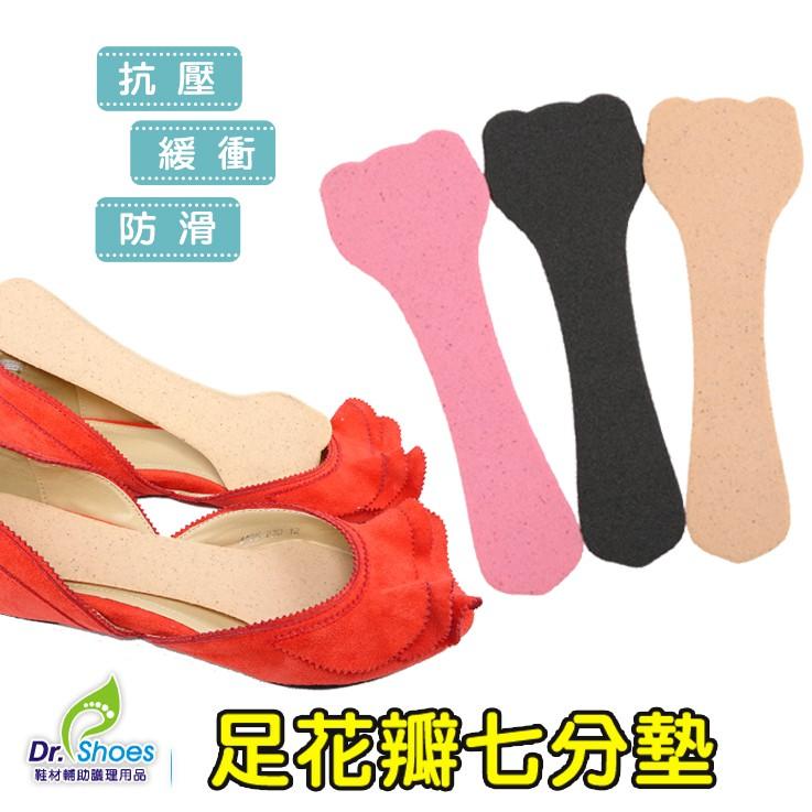 足花瓣高跟鞋減壓七分墊 絲襪防滑耐衝擊性平穩舒適不影響鞋內尺寸[鞋博士嚴選鞋材]