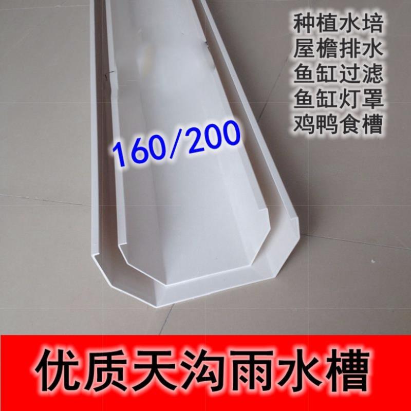 屋檐檐溝彩鋼瓦水管u型屋頂接水槽排水管陽光房房檐pvc雨水槽