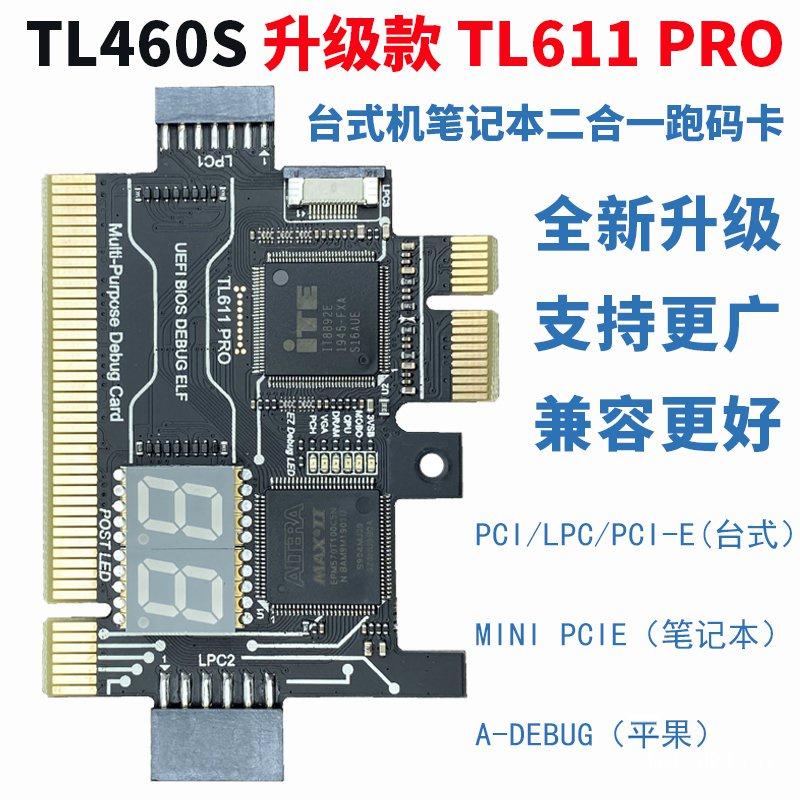 TL460S升級TL611 PRO台式PCI主板PCIE診斷卡筆記本跑碼卡DEBUG卡 1W8r