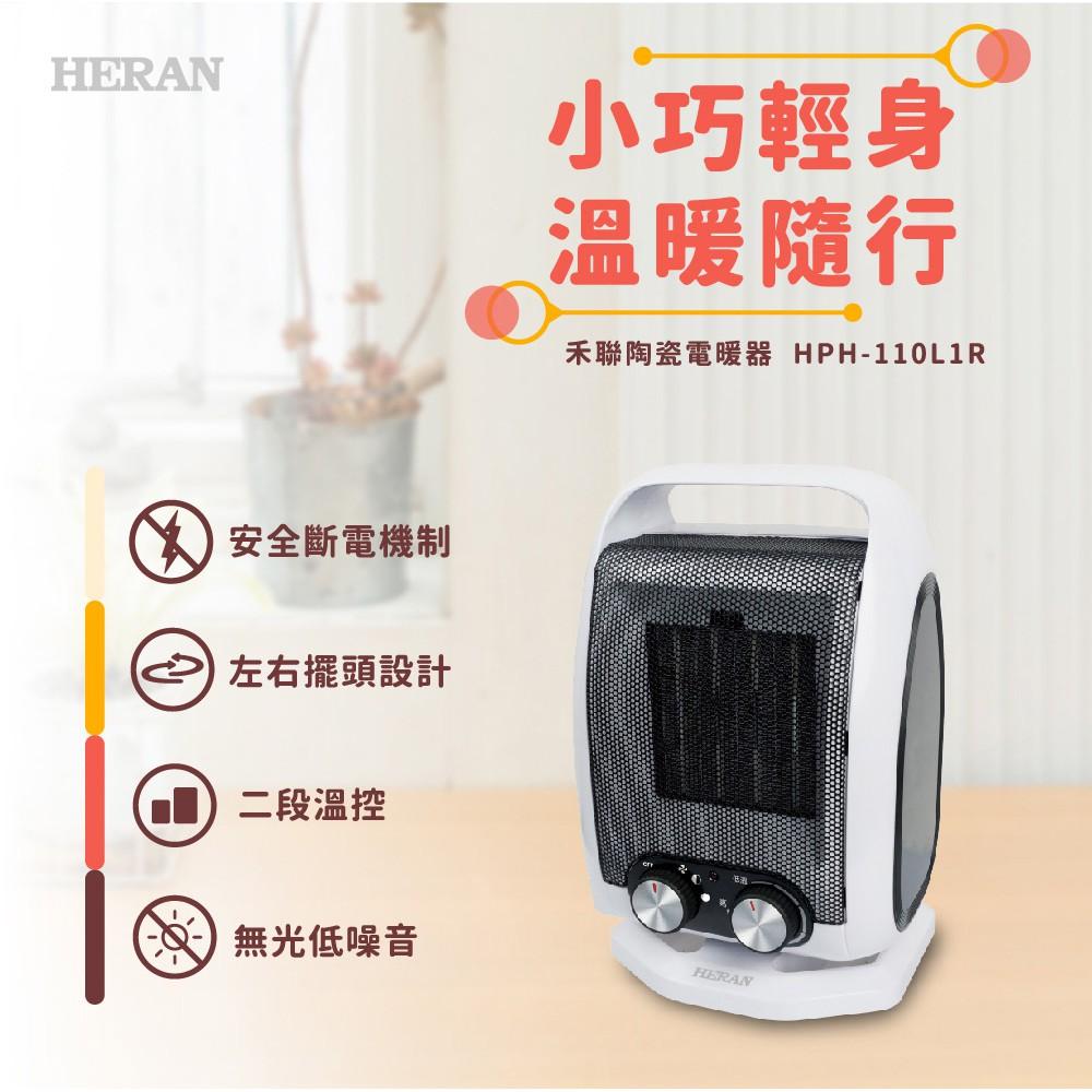 【台南家電館】HERAN禾聯 陶瓷式電暖器《HPH-110L1R》讓你的空間溫暖起來