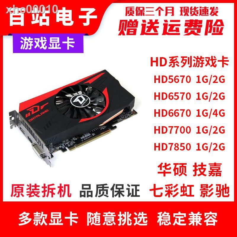 【現貨+免運】ஐAMD高清HDMI拆機亮機卡游戲顯卡HD6770 7700 7850 R7 350 R9 370
