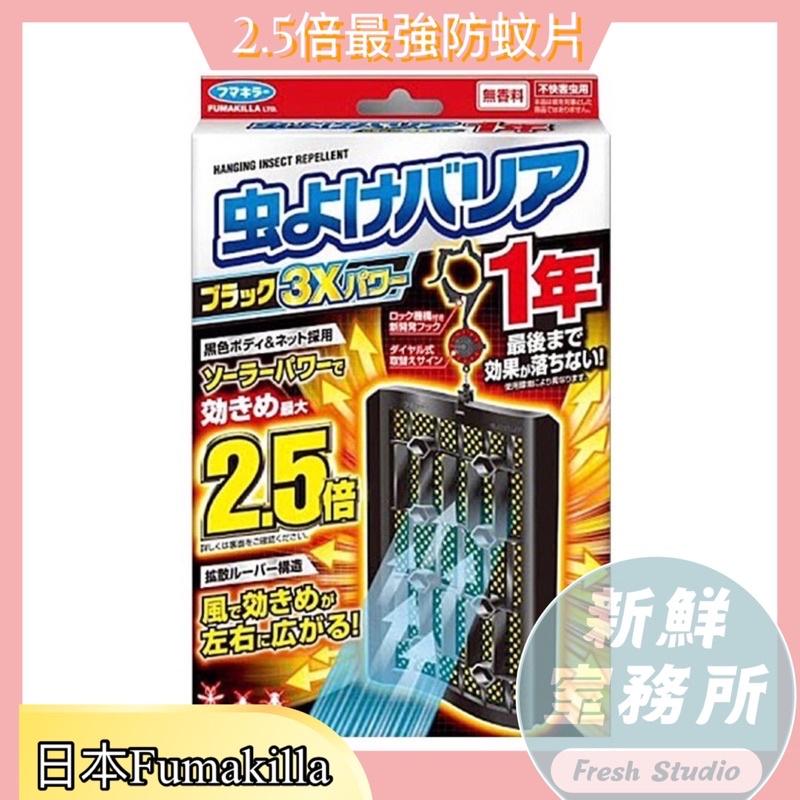 日本Fumakilla驅蟲防蚊掛片(最新一年長效款)