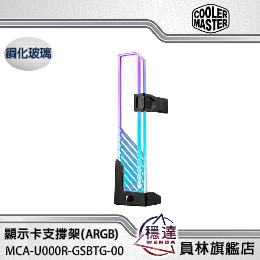 【酷瑪Cooler Master】ARGB MCA-U000R-GSBTG-00顯示卡支撐架