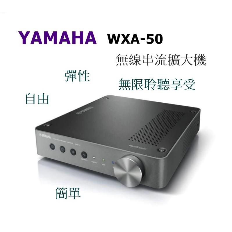 【樂昂客】免運可議價台灣公司貨 YAMAHA WXA-50 無線串流擴大機 MusicCast 山葉 WXA-50DS
