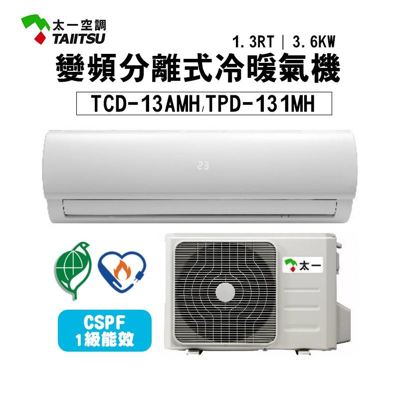 TAIITSU 太一 TCD-13AMH/TPD-131MH 變頻分離式冷暖氣機 冷氣 暖氣 冷暖氣 空調
