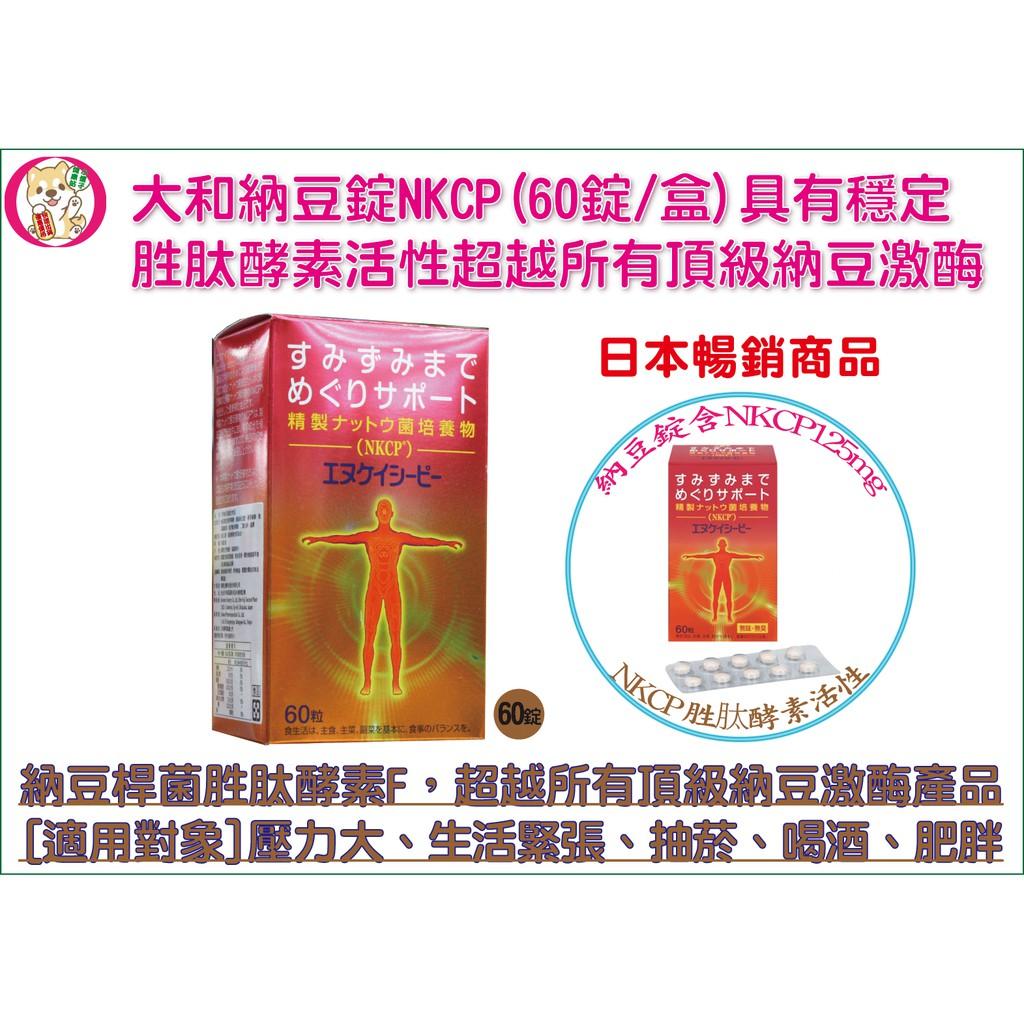 二盒以上免運費【新上架-衝評價】日本進口-大和納豆菌錠 NKCP 大和納豆桿菌胜肽酶 60錠/盒 納豆激酶百倍功效