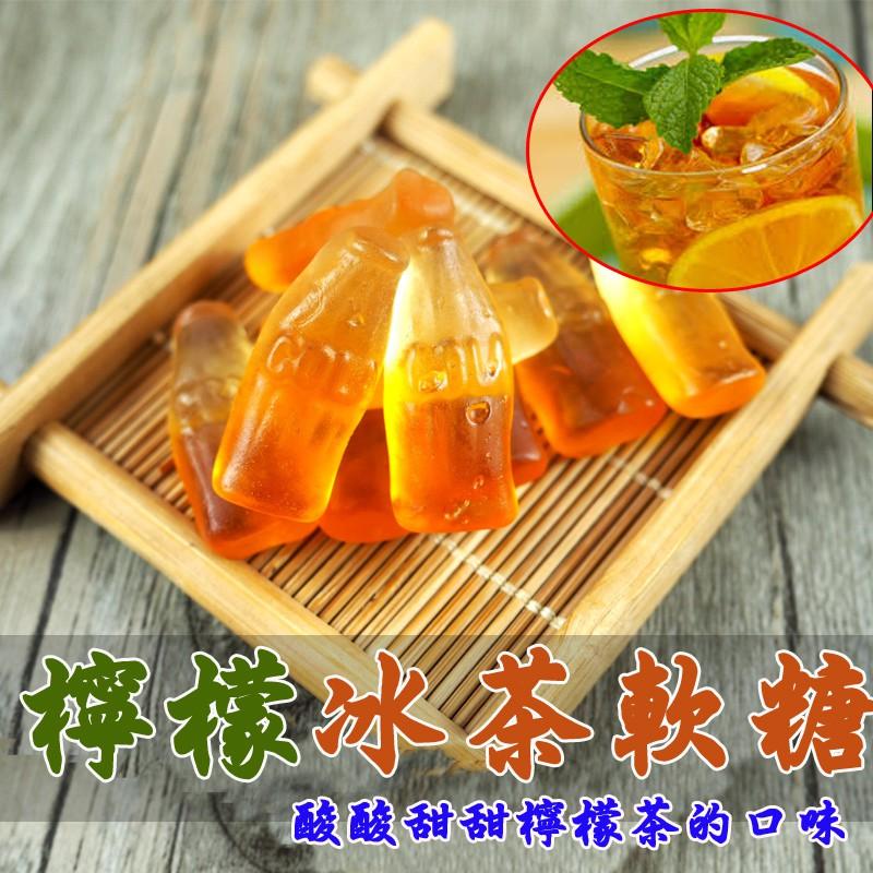 檸檬冰茶軟糖 (120g/400g) 【甜園小舖】