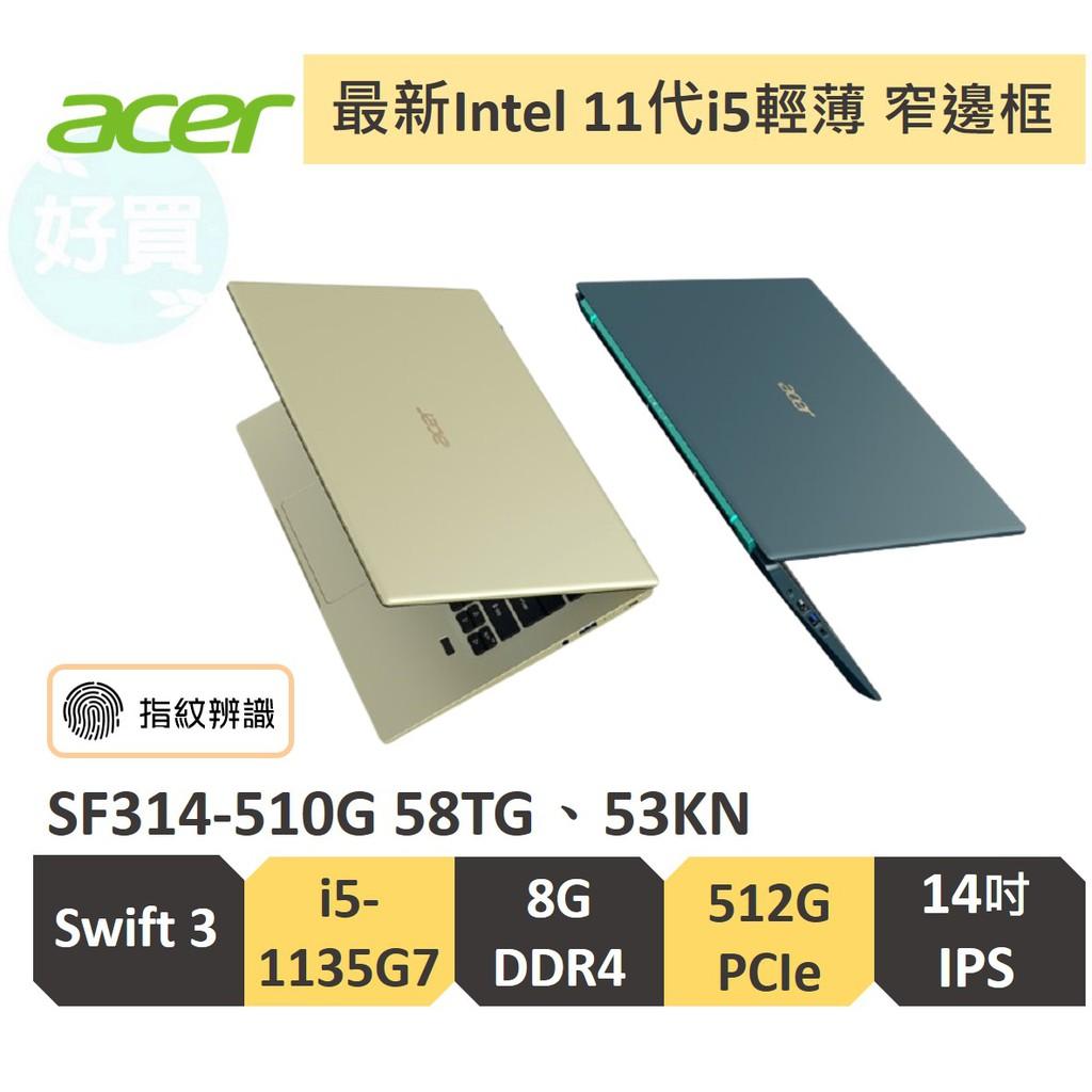 ACER 宏碁 Swift 3 SF314 510G 58TG金 53KN藍 11代i5/8G/512G 14吋筆電