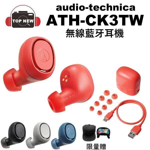 audio-technica 鐵三角 真無線藍牙耳機 ATH-CK3TW 真無線 藍牙 耳機 氣密式 (贈嘻哈帽)