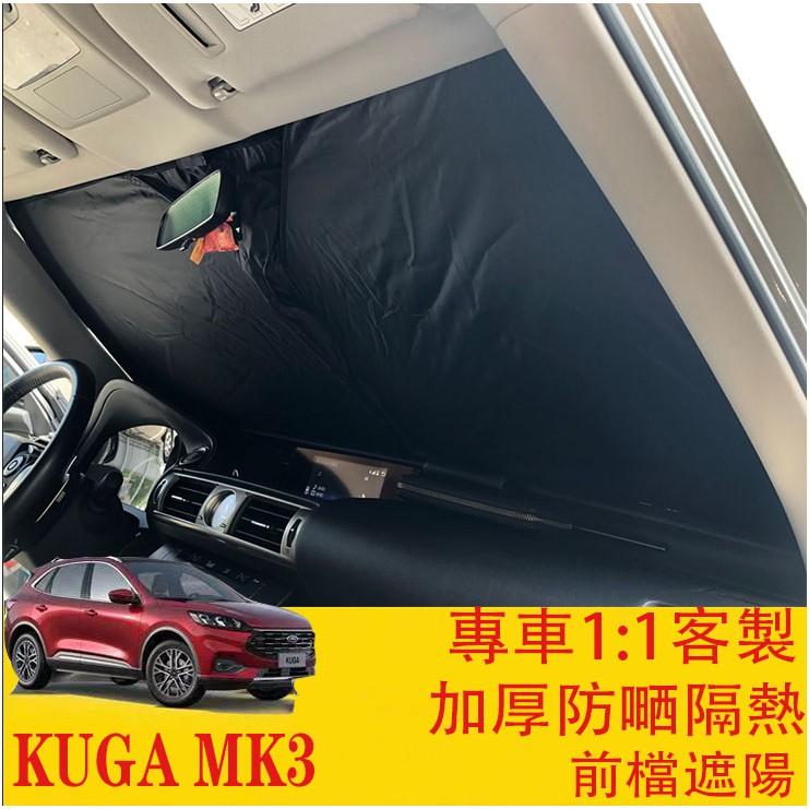 M⚡️限時特價⚡ KUGA MK3 FOCUS MK4 專車開版 前檔遮陽 遮陽板 遮陽擋 加厚降溫加倍 福特 FORD