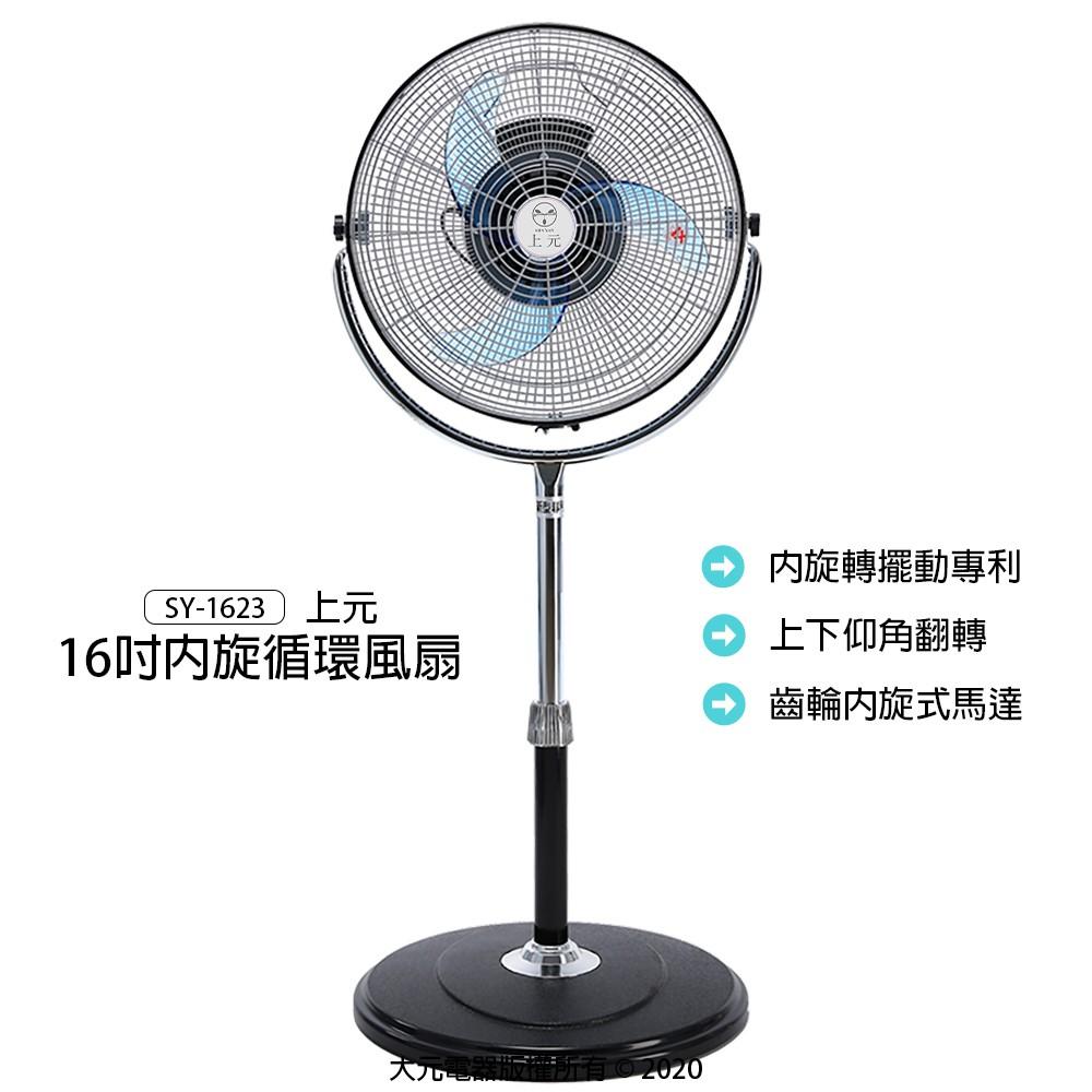 宅配免運 ✔【上元】16吋內旋循環風扇/循環扇/立扇/電扇/電風扇/風扇 SY-1623 (黑)