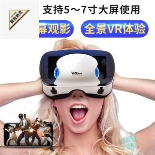 育嬰寶貝&2021年新款 VR眼鏡 手機 專用一體式 虛擬現實 3d眼鏡 vr一體機攜帶頭盔 屏東縣