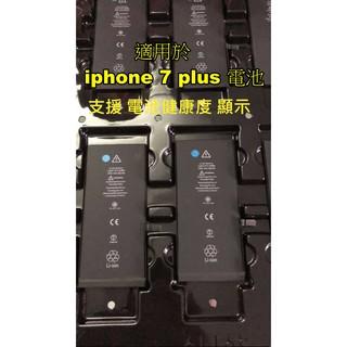 現貨 iphone7plus iphone 7plus 電池 送電池膠+工具 iphone電池 BSMI電池 0循環正品 臺南市