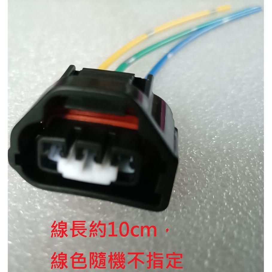 速霸陸 三菱 豐田 prado COROLLA Camry 節氣門位置感知器插頭 TPS感知器插頭 線組