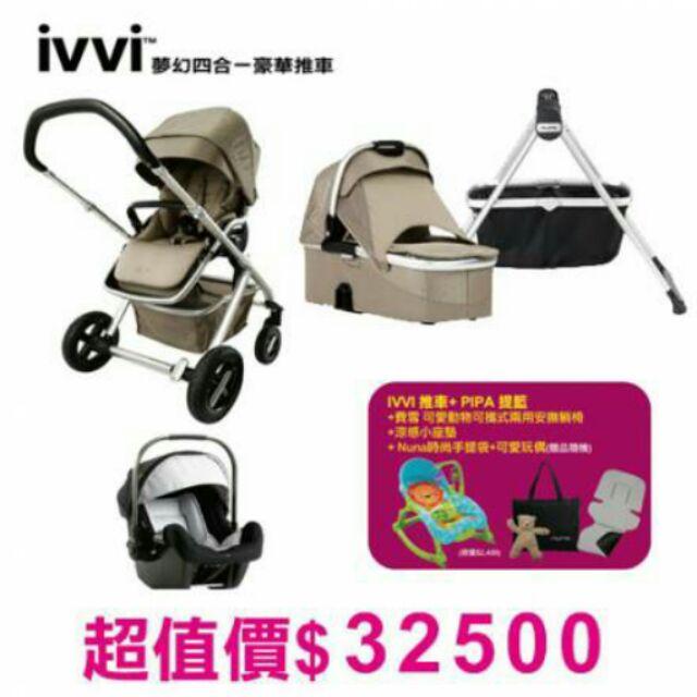 需面交!幾乎全新Nuna Ivvi推車汽座嬰兒提籃