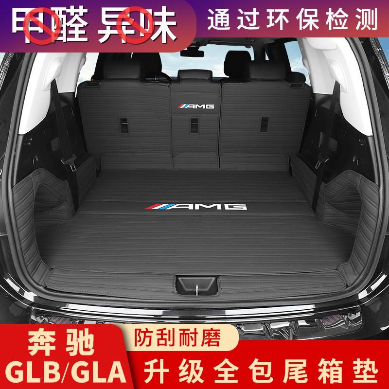 ✇☏奔馳GLB200車內用品GLB200改裝GLB180后備箱墊全包尾箱墊裝飾配件