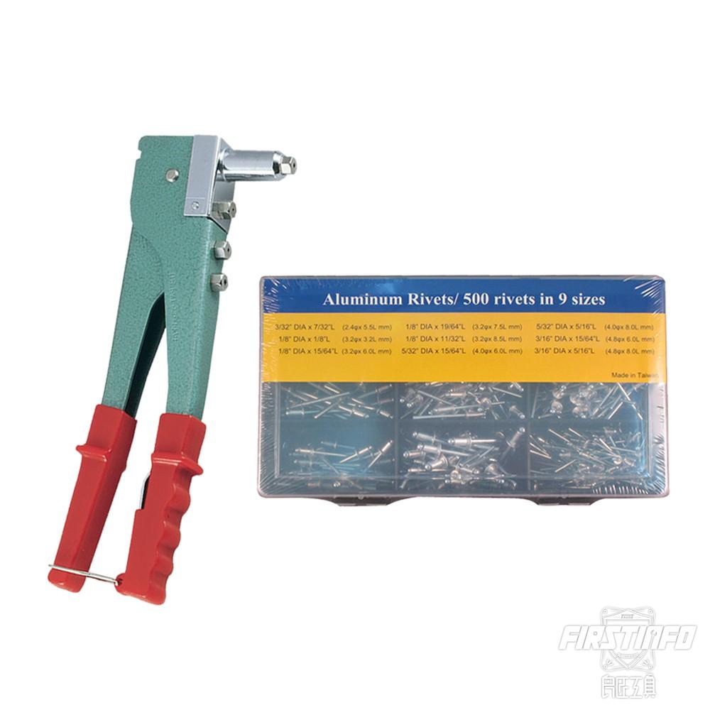 【良匠工具】台灣製造鉚釘槍/拉釘槍垂直水平兩用 適用4種拉釘規格 台製外銷 + 500支鋁拉釘一盒