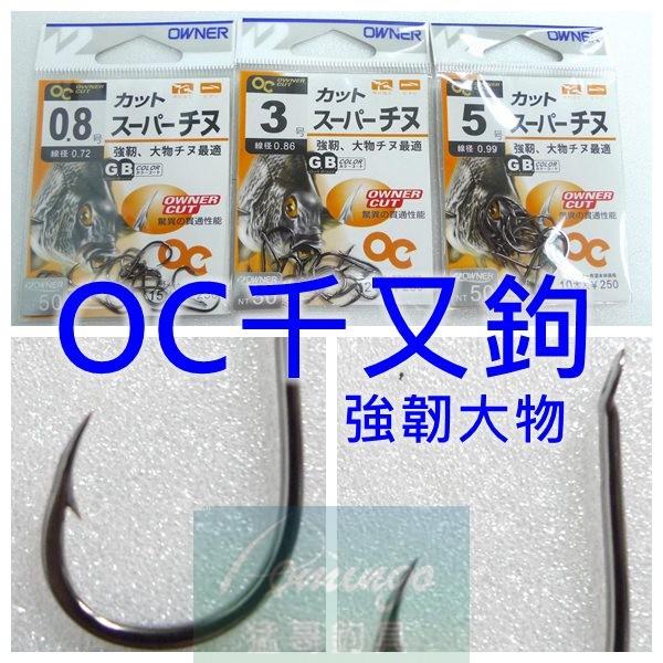 黑鯛磯釣693釣具--日本歐娜OWNER ス-パ-チヌGB強韌OC大物千又鉤0.1~8號 磯釣 魚鉤 釣鉤 鉤子黑鯛黑格