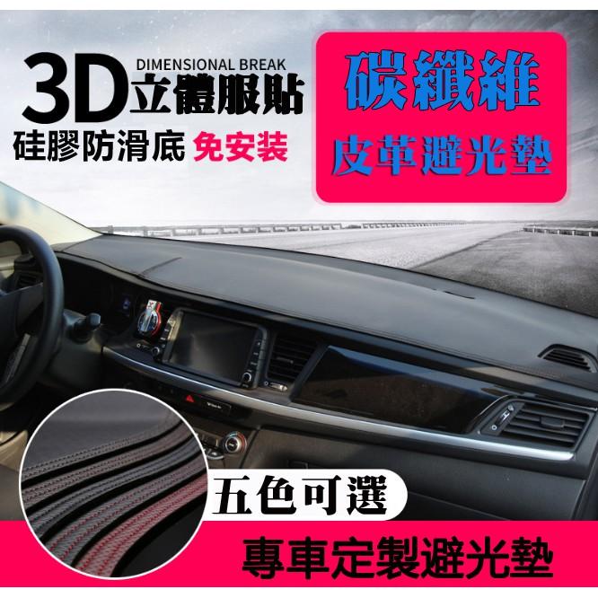 包郵隔熱防塵碳纖紋避光墊凌志ES300H ES350 ES250  RX300 RX350L RX350免安裝汽車避光墊