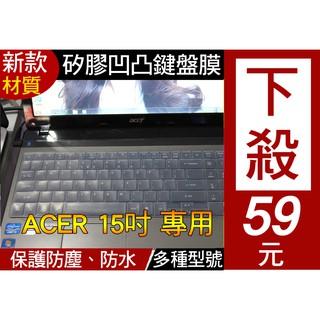 【新款矽膠材質】 ACER 5750G 5553G 5950G 8950G 8935G 鍵盤膜 鍵盤套 鍵盤保護膜 新北市