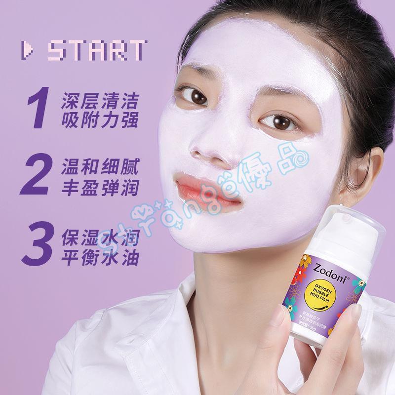 【新品上線】網紅泡泡泥膜去黑頭粉刺學生女鼻膜清潔面膜美白補水毛孔清潔神器