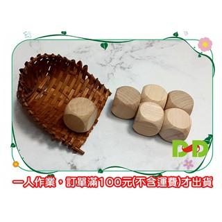 小荳荳 桌遊配件 2公分原木空白骰子 木頭骰子 dice (訂單總額滿百才出貨) 桃園市
