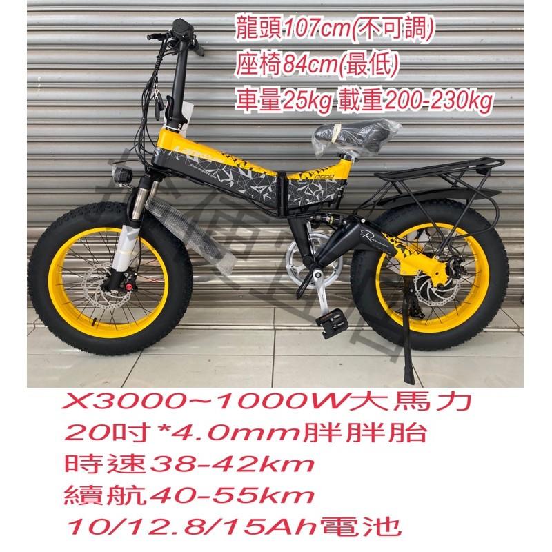 (台灣現貨 開發票)藍克雷斯X3000 20吋1000W胖胖胎 電動折疊車 電動腳踏車 電動折疊腳踏車 電動折疊自行車