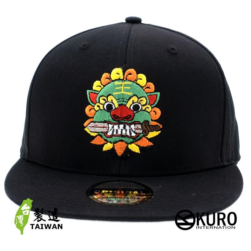 KURO-SHOP 劍獅 平板帽-棒球帽(可客製化)