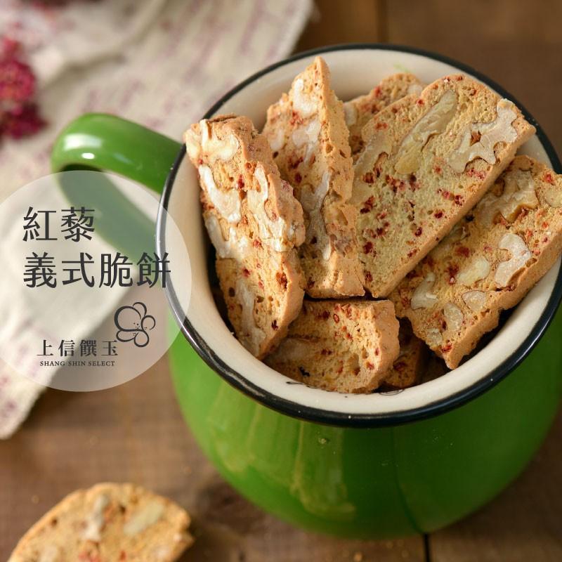 【上信饌玉】紅藜義式脆餅