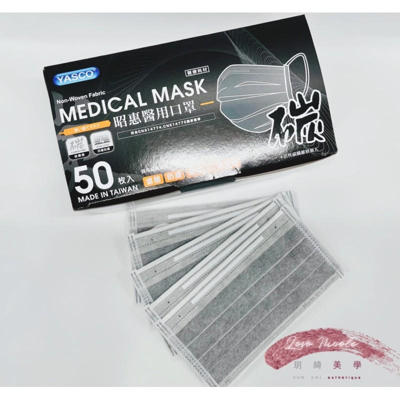 昭惠🔻活性碳醫用口罩🔺50入