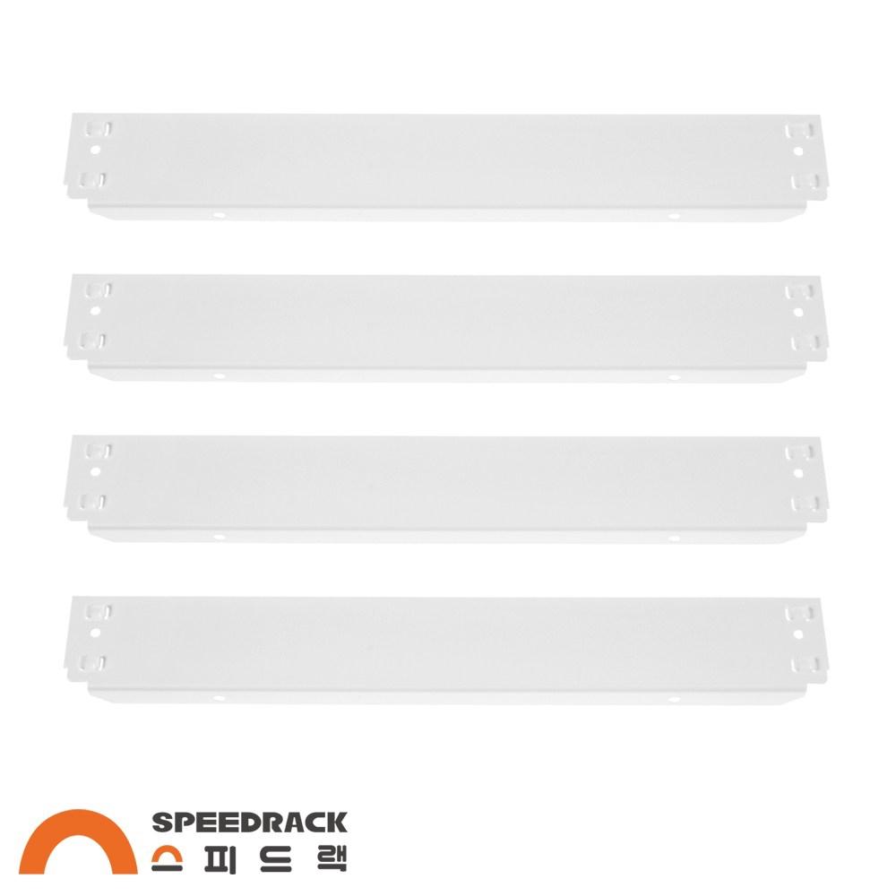 韓國 Speed Rack 角鋼系列 支撐梁組 40x40cm 白色