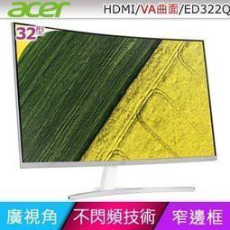 3C電腦專賣全省~含稅ACER ED322Q 32吋VA曲面寬螢幕
