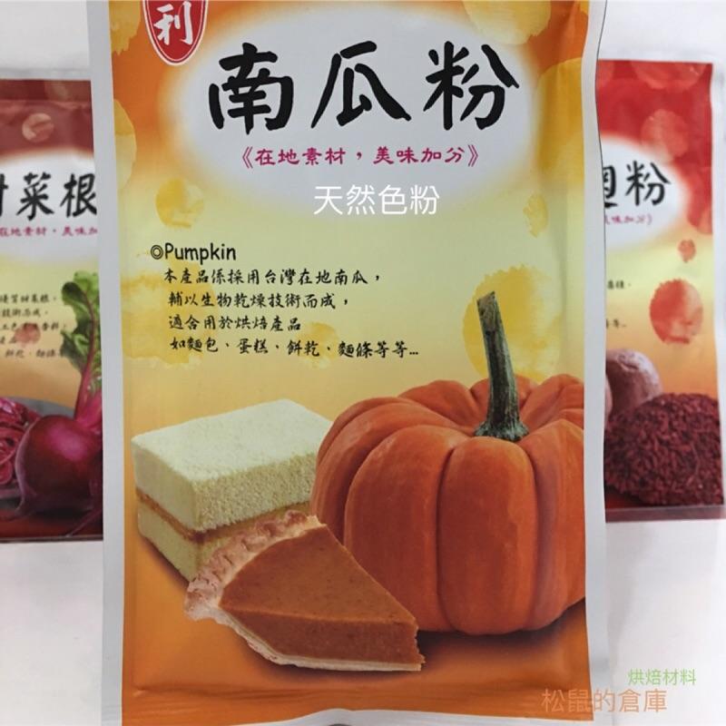 【松鼠的倉庫】天然食用 色粉 天然色素 台灣在地蔬果乾燥研磨  南瓜粉 紅麴粉 紫薯粉 甜菜根粉 蔬果粉