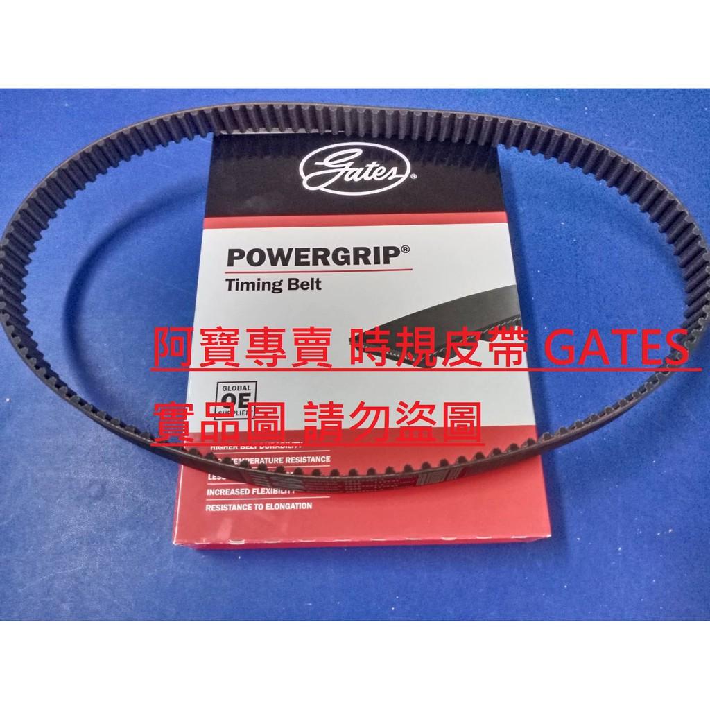豐田 COROLLA 93-97 TERCEL RAV4 94-00 時規皮帶 正時皮帶 美國 GATES 正廠件