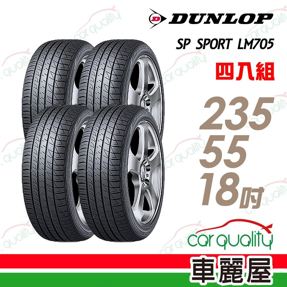 【登祿普】SP SPORT LM705 耐磨舒適輪胎_四入組_235/55/18